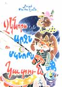 """Dzknors Arjn u Mknors Katun"" (Fisher Bear and Mouse Hunter Cat) (poems for children) Yerevan, publisher ""Arevik"", 1987, 89 pages, 10,000 copies."